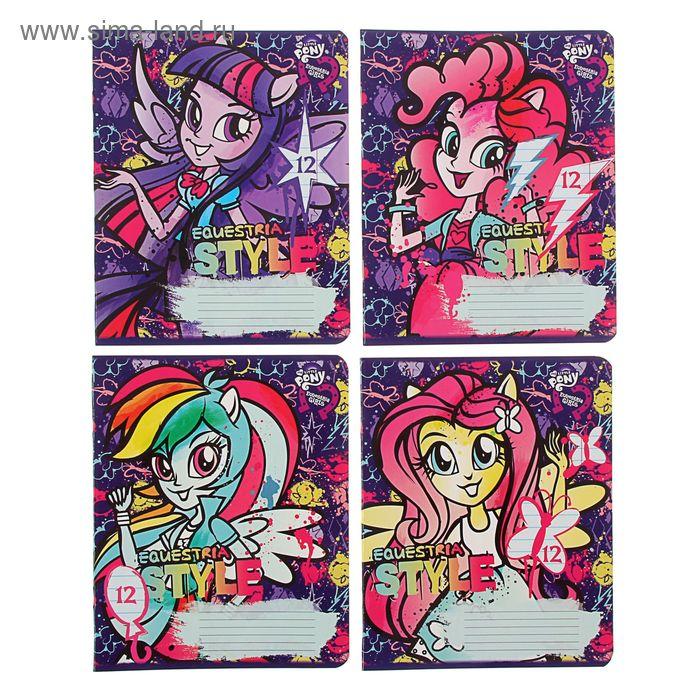 Тетрадь 12 листов линейка Equestria Girls, картонная обложка, полный УФ-лак, 4 вида МИКС