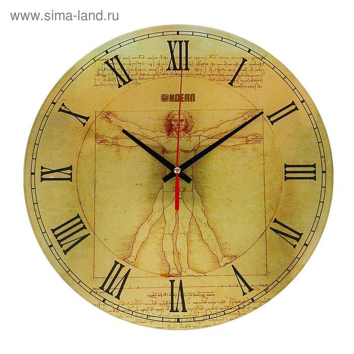 """Часы настенные """"Идеальные пропорции"""", стекло,круг,28х28см"""
