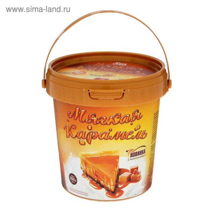 """Мягкая карамель ТМ """"Бела Слада"""", 950 г"""
