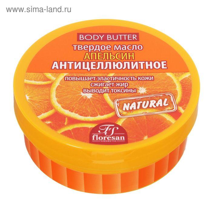 "Твердое масло ""Апельсин"" антицеллюлитное Body Butter, 200 мл"