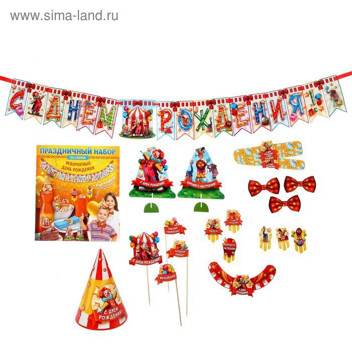 """Набор для проведения праздника """"С днем рождения!"""" (клоун)"""