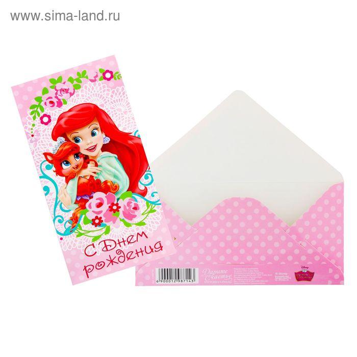 """Открытка-конверт для денег """"Для самой обаятельной"""", Принцессы: Русалочка"""