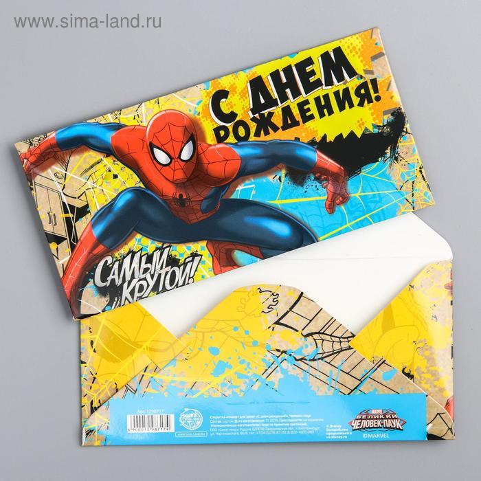 """Открытка-конверт для денег """"Самый крутой!"""", Человек-Паук"""