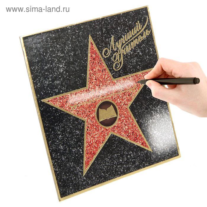 """Диплом Голливудская звезда """"Лучший учитель"""""""