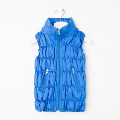 """Жилет для девочки """"Резинка"""", рост 110 см, цвет синий"""
