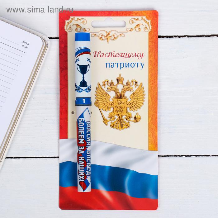 """Ручка на открытке """"Россия, вперед! Болеем за наших"""""""
