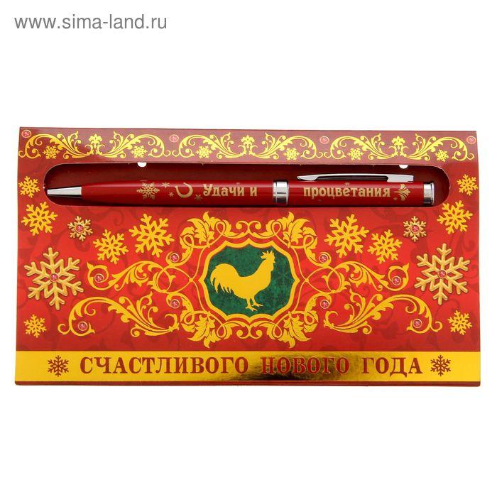 """Ручка подарочная """"Счастливого Нового года"""""""