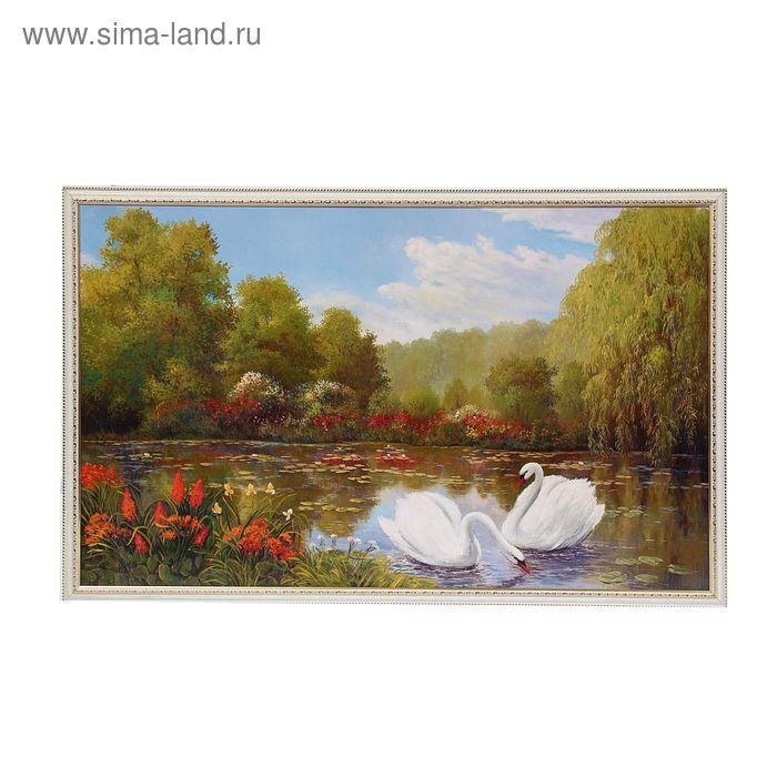 """Картина """"Белые лебеди на пруду"""""""