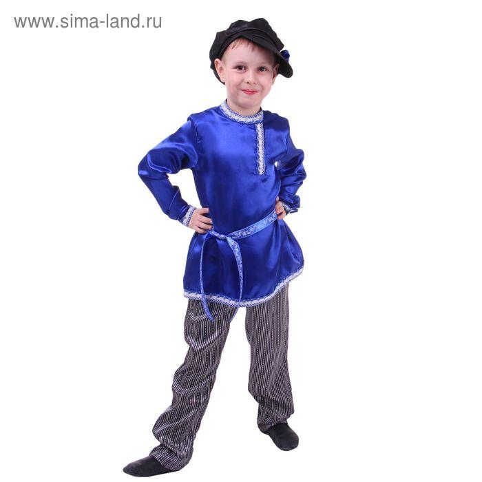 Русский народный костюм для мальчика, синяя рубашка, штаны, фуражка, обхват груди 64 см, рост 122 см