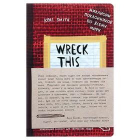 Уничтожь меня! Уникальный блокнот для творческих людей. Автор: Смит К. Ош