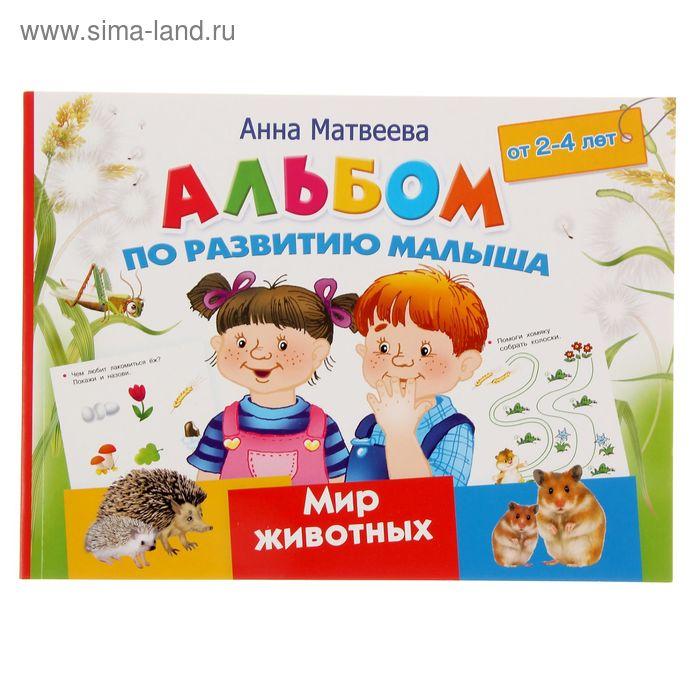 Альбом по развитию малыша. Мир животных. 2-4 года. Автор: Матвеева А.С.