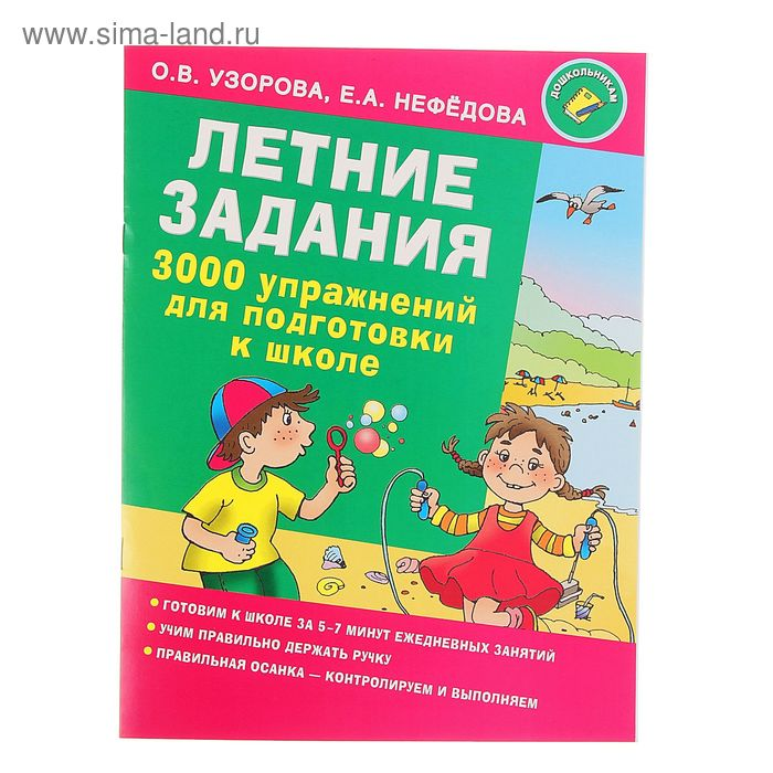 Летние задания. 3000 упражнений для подготовки к школе. Автор: Узорова О.В., Нефедова Е.А.