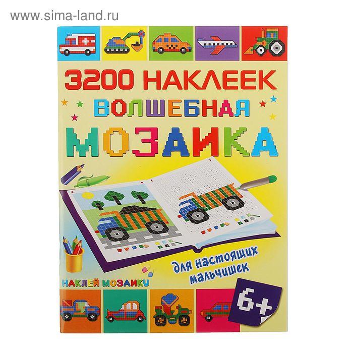 """3200 наклеек Волшебная мозаика """"Для настоящих мальчишек"""""""