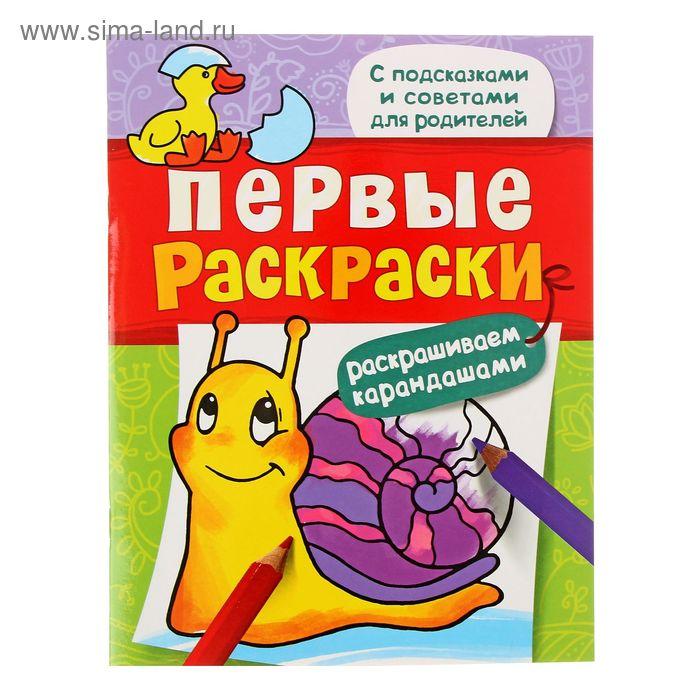 """Первые раскраски карандашами """"Улитка"""""""