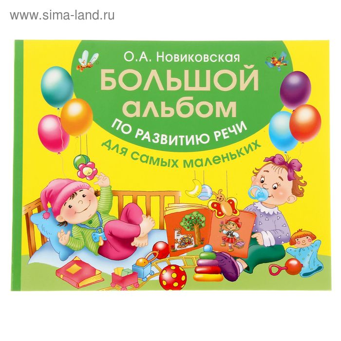 Большой альбом по развитию речи для самых маленьких. Автор: Новиковская О.А.