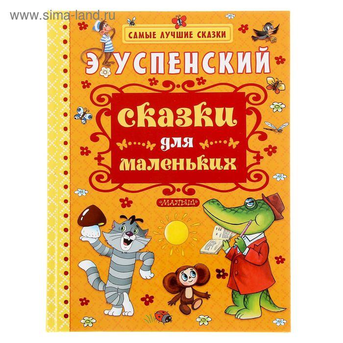 Сказки для маленьких. Автор: Успенский Э.Н.