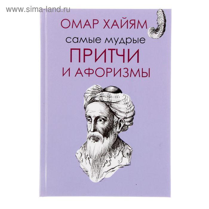 ПритчиАфоризмы. Самые мудрые притчи и афоризмы Омара Хайяма. Омар Хайям
