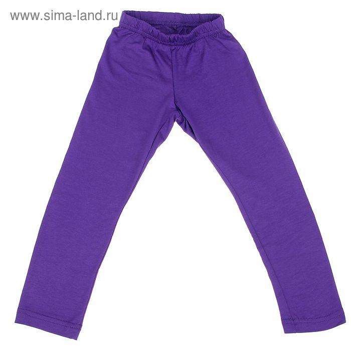 Брюки (леггинсы) для девочки, рост 128 см, цвет фиолетовый (арт. 421)