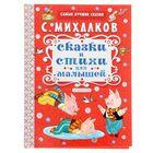 Сказки и стихи для малышей. Автор: Михалков С.В.