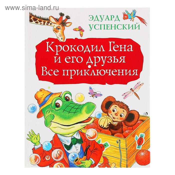 Крокодил Гена и его друзья. Все приключения. Автор: Успенский Э.Н.