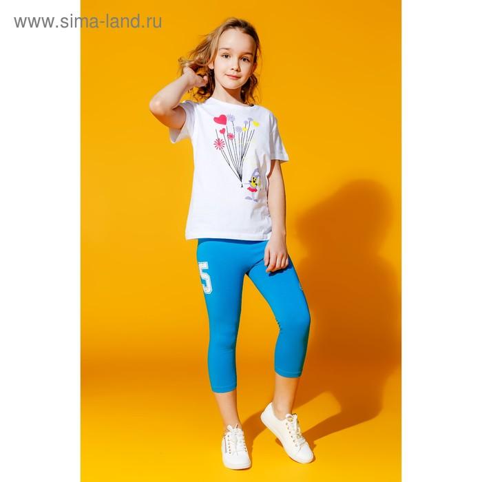 Брюки для девочек, рост 122-128 см, возраст 7 лет, цвет бирюзовый (арт. GL479)