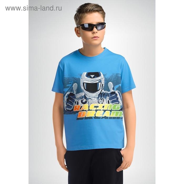 Футболка для мальчиков, рост 128-134 см, возраст 8 лет, цвет голубой (арт. BTR436)