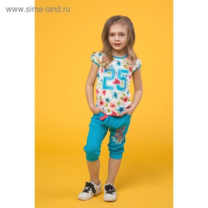 Комплект для девочек (футболка + бриджи), рост 86-92 см, возраст 1 год, цвет бирюзовый (арт. GATB375)