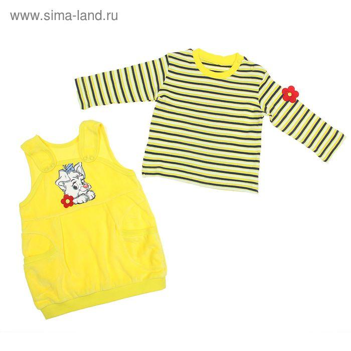 Комплект детский, возраст 6-9 мес., цвет жёлтый (арт. SAJD391)