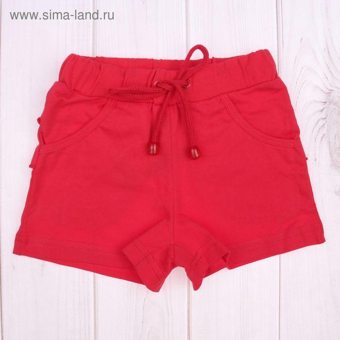 Шорты для девочек, рост 92-98 см, возраст 2 года, цвет красный (арт. GH364/1)