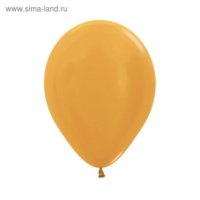 """Шар латексный 5"""", металл, набор 100 шт., цвет яркое золото"""