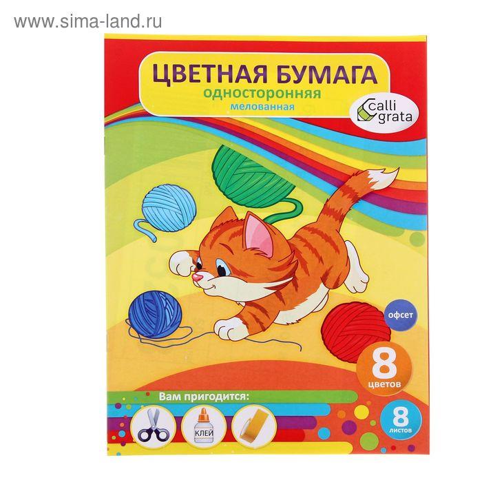 """Бумага цветная А4, 8 листов, 8 цветов """"Котёнок и клубок"""", мелованная"""