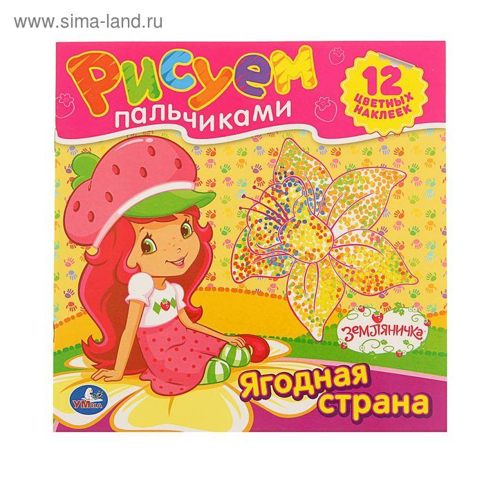 """Рисуем пальчиками """"Земляничка"""", + 12 наклеек"""