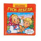 """Книга с пазлами """"Русские народные сказки: Гуси-лебеди"""""""