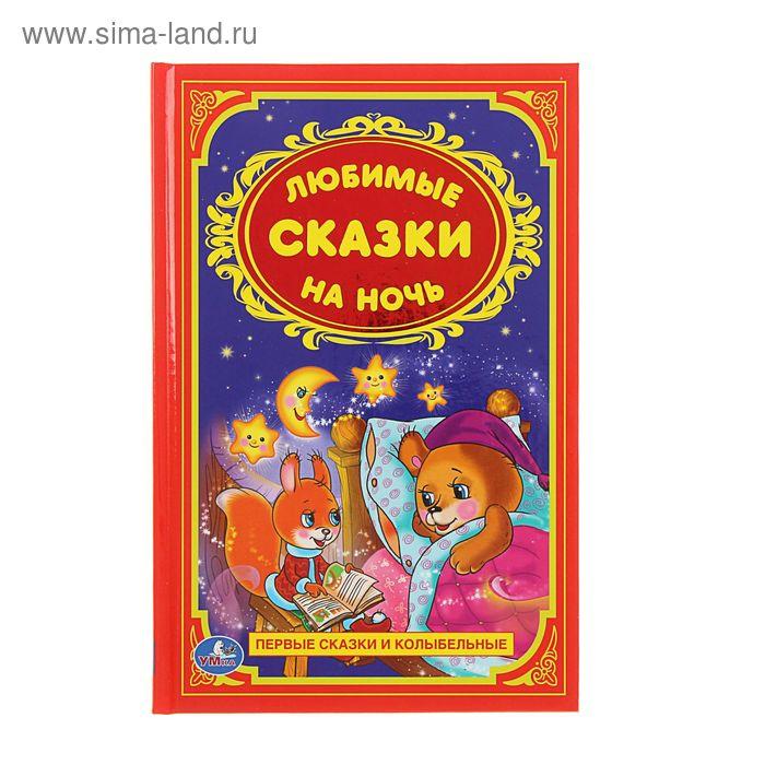 """Детская классика """"Любимые сказки на ночь"""""""