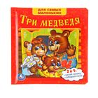 """Книга с пазлами """"Три медведя"""""""