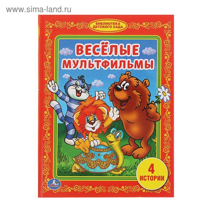 """Библиотека детского сада """"Весёлые мультфильмы"""""""