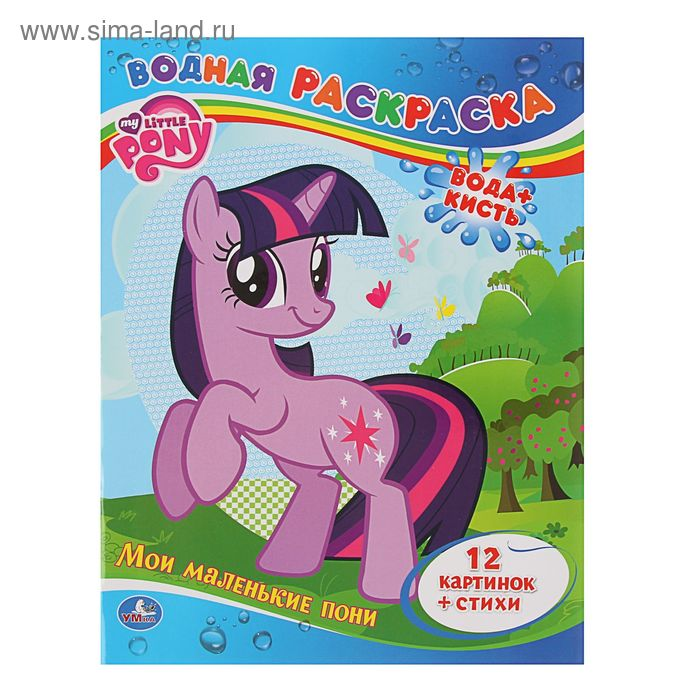"""Водная раскраска """"Мой маленький пони"""""""