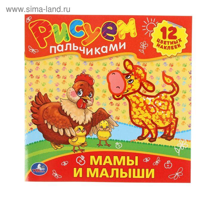 """Рисуем пальчиками """"Мамы и малыши"""", + 12 наклеек"""