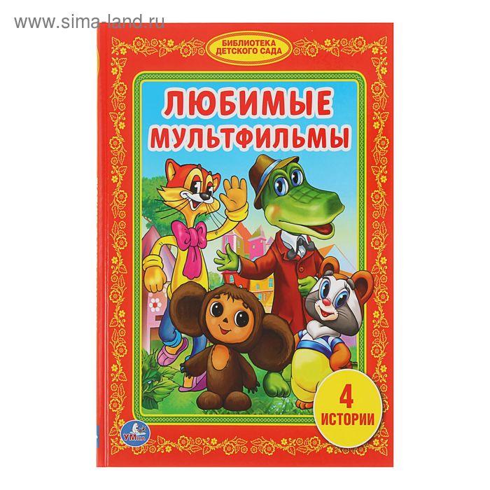 """Библиотека детского сада """"Любимые мультфильмы"""""""
