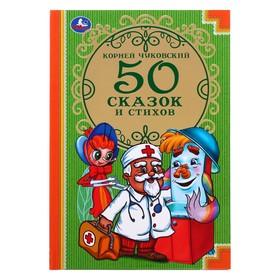 """Детская классика """"50 стихов и сказок"""". Автор: К. Чуковский"""