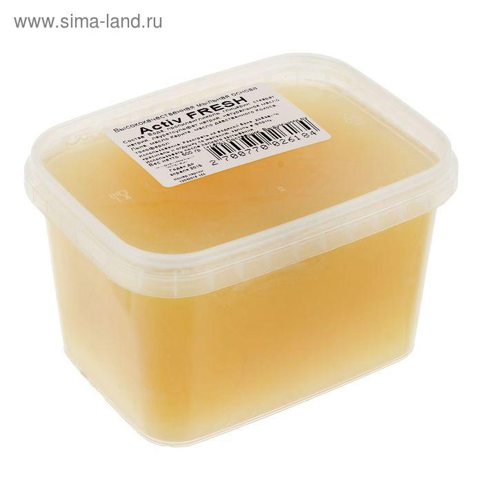 Мыльная основа Activ FRESH (органическая), 500 г