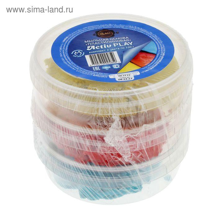 Мыльная основа пластилиновая Activ PLAY, 3 цвета по 100 г