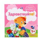 Уроки вежливости. Здравствуйте! (детям от 1 года). Автор: Савушкин С., Фролова Г.А.