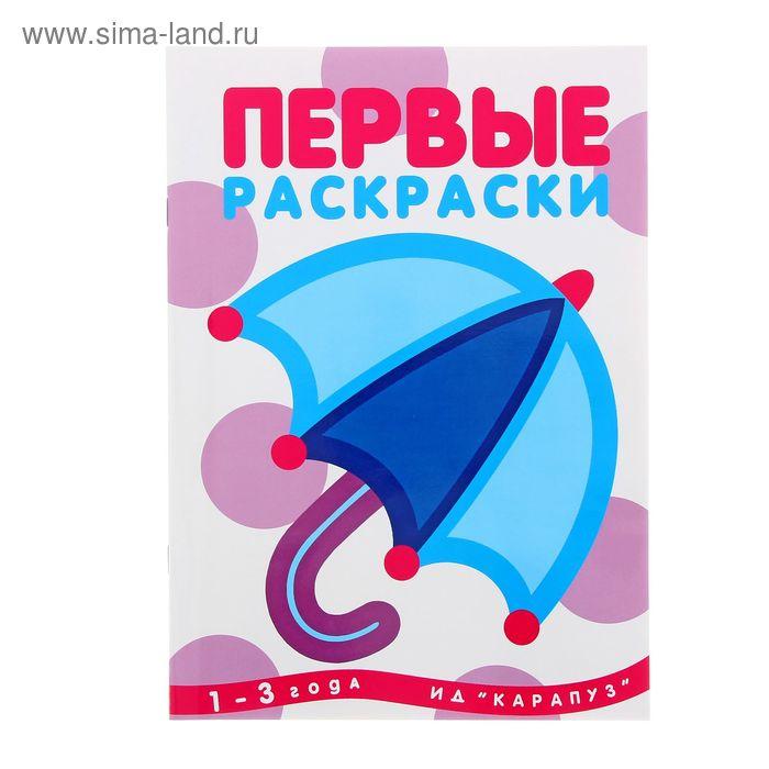 Первые раскраски. Зонтик (детям 1-3 лет). Автор: Лыкова И.А.
