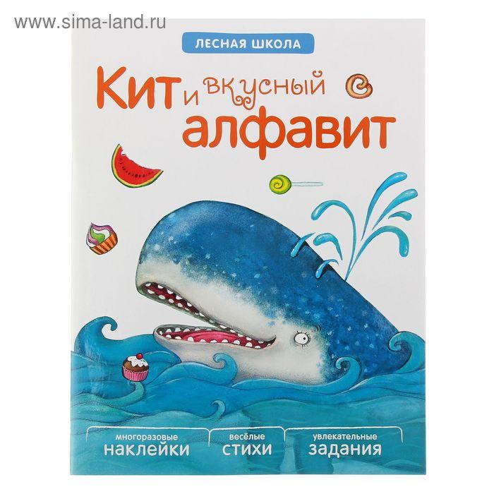 """Лесная школа """"Кит и вкусный алфавит"""". Автор: Вилюнова В.А., Магай Н.А."""