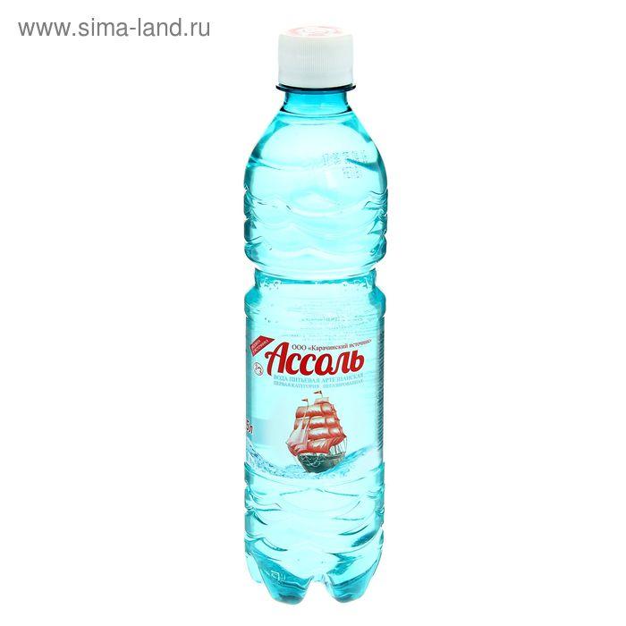 """Вода питьевая артезианская """"Ассоль"""", 0,5 л"""