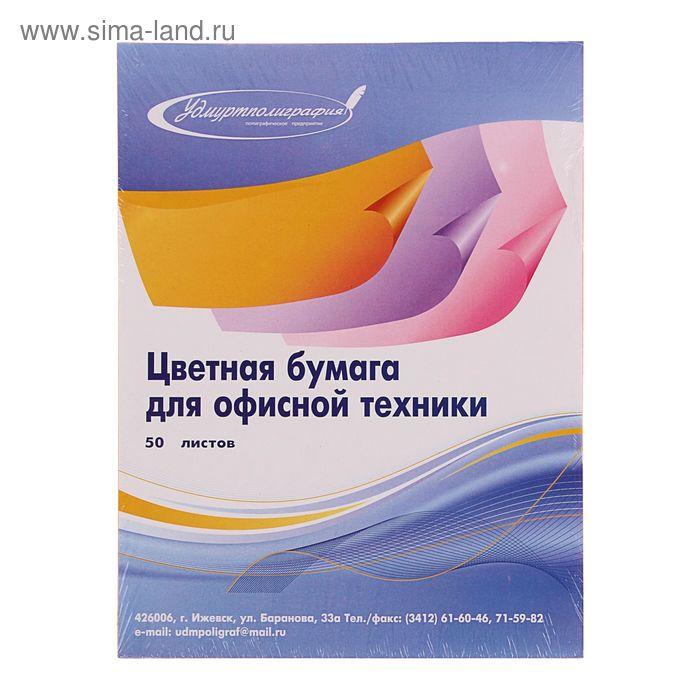 Бумага цветная А4, 50 листов Пастель розовый, картонная подложка, 80гр/м