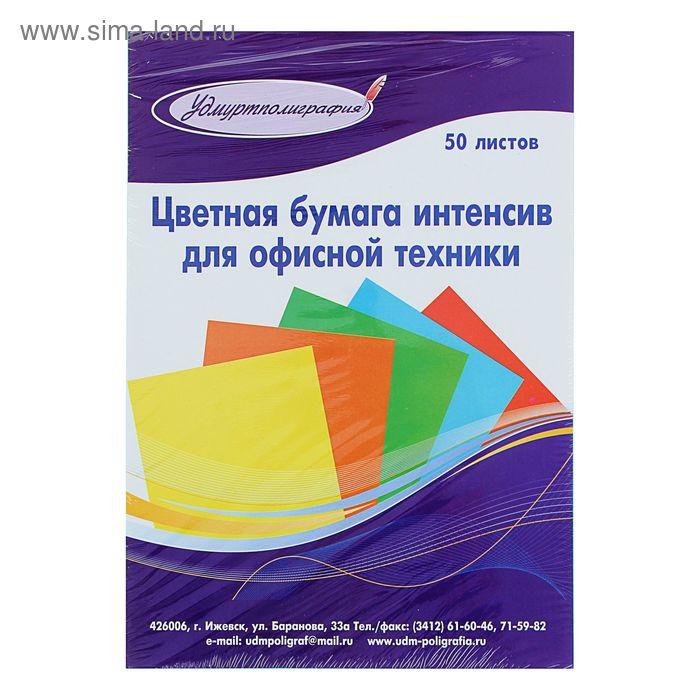 Бумага цветная А4, 50 листов Интенсив синий, картонная подложка, 80гр/м