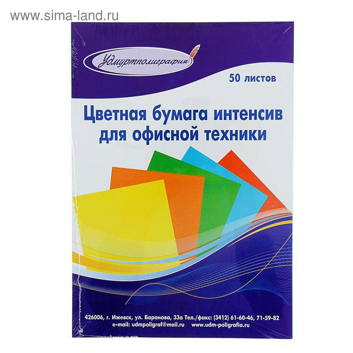 Бумага цветная А4, 50 листов Интенсив зеленый, картонная подложка, 80гр/м