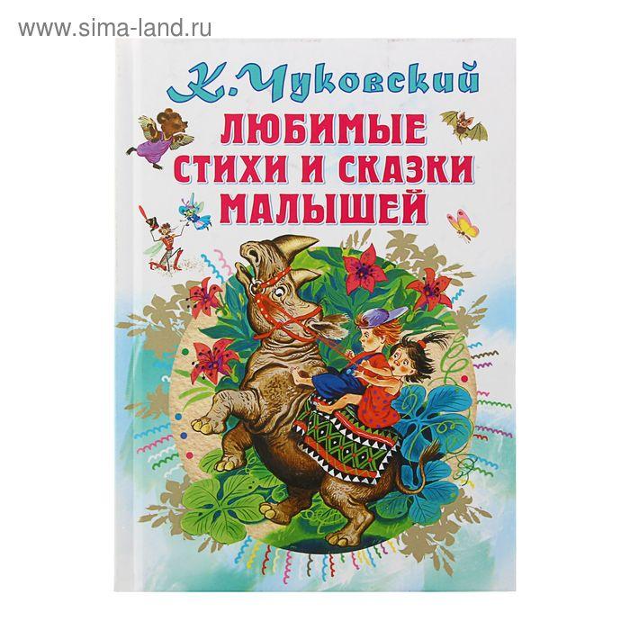 Любимые стихи и сказки малышей. Автор: Чуковский К.И.